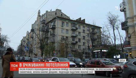 Дожди и мокрый снег: в Украину придет потепление с осадками