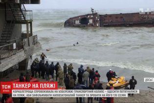 """В адміністрації портів України вирішуватимуть, що робити із аварійним танкером """"Делфі"""""""