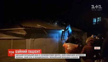 Одесский патрульный упал с 4-метровой высоты во время задержания пациента психбольницы