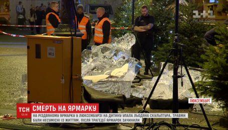 Ледяная статуя упала на ребенка во время праздничной ярмарки в Люксембурге