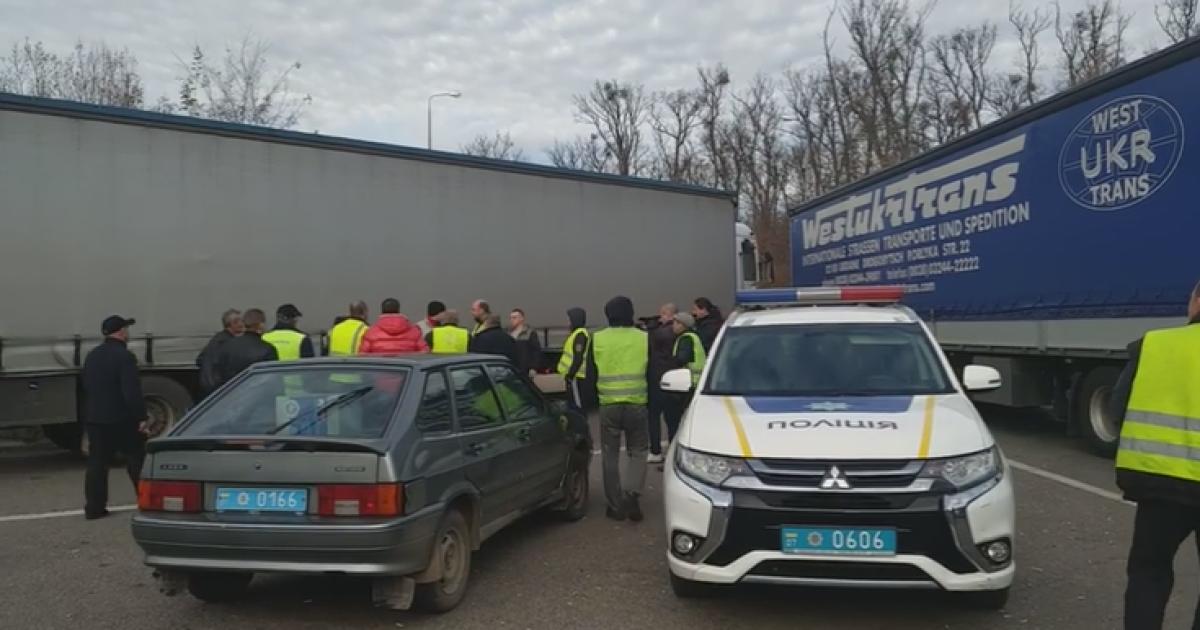 Далекобійники перекрили міжнародне шосе біля Ужгорода. Відео