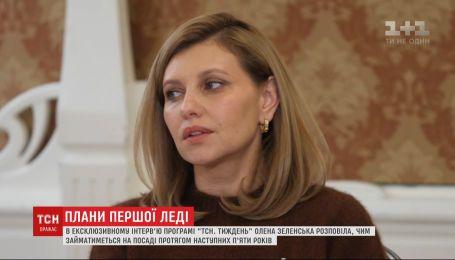 Перша леді України визначилася, чим займатиметься на посаді протягом наступних 5 років