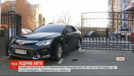 В центре Харькова взорвали машину местного адвоката