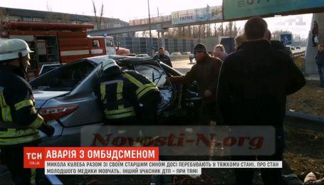 ДТП с участием Кулебы: врачи рассказали о состоянии пострадавших