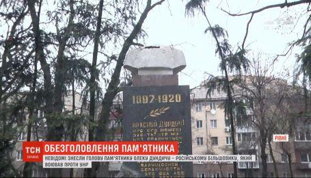 Обезголовлений Дундич: у Рівному невідомі знесли голову пам'ятнику російському більшовику