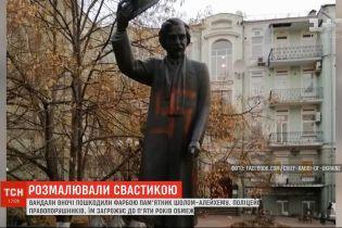 У Києві вандали обмалювали пам'ятник відомому письменнику Шолом-Алейхему