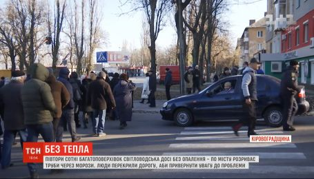 Жители Светловодска перекрыли дорогу с требованием включить в городе отопление
