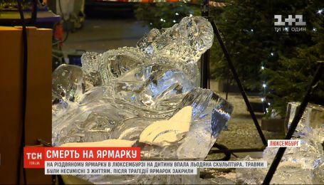 На рождественской ярмарке в Люксембурге на ребенка упала ледяная скульптура