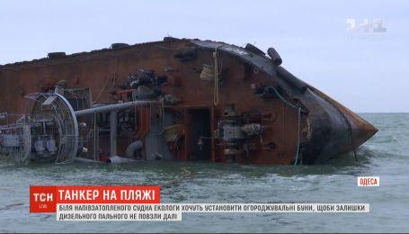 """Аварія танкера """"Делфі"""": навколо судна хочуть встановити огороджувальні буни"""