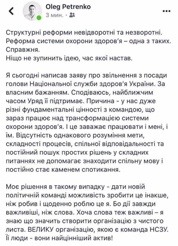 пост Олег Петренко