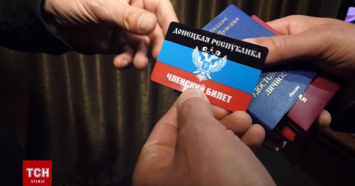 Членський квиток