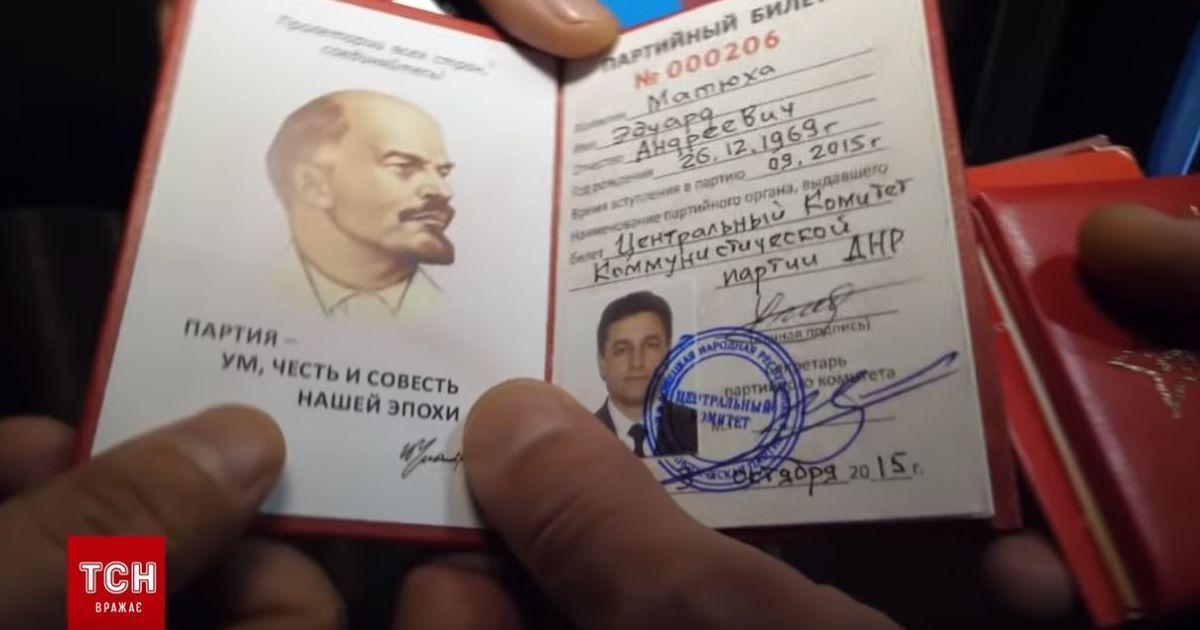 """Партійний квиток """"Компартії """"ДНР"""""""
