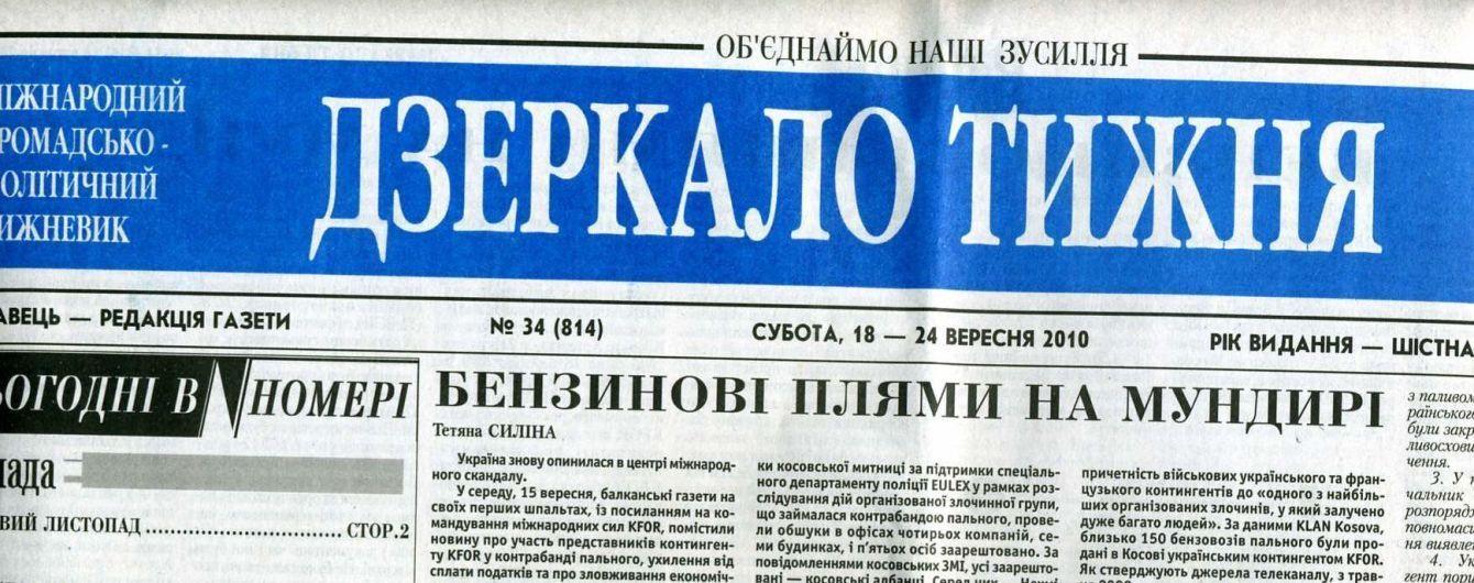 """В Украине прекращает издаваться газета """"Зеркало недели"""" – СМИ"""