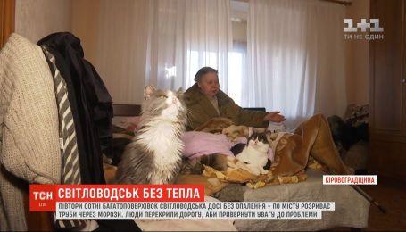 Чрезвычайная ситуация в Светловодске: полторы сотни многоэтажек до сих пор без отопления