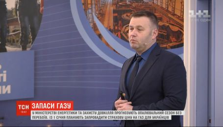Україна зможе пройти опалювальний сезон без вимкнень - міністр енергетики