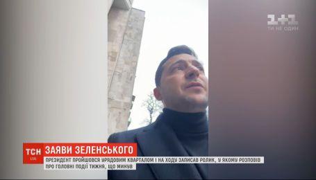 Зеленский записал видеообращение к украинцам, где рассказал о событиях прошедшей недели