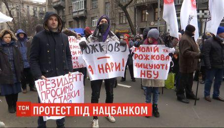 Під стінами НБУ вже другий тиждень триває антикорупційний мітинг