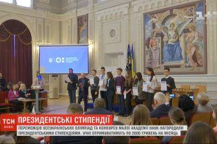 Переможців всеукраїнських олімпіад та конкурсу МАН нагородили президентськими стипендіями