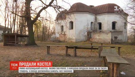 На Львівщині з аукціону продали старовинний римо-католицький храм лише за 30 тисяч гривень