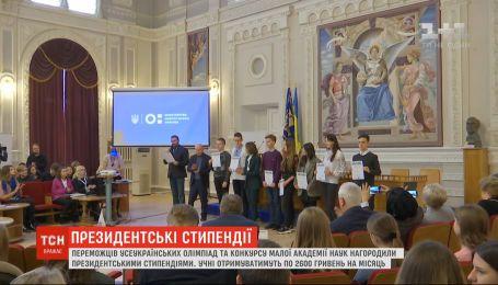 Победителей всеукраинских олимпиад и конкурса МАН наградили президентскими стипендиями