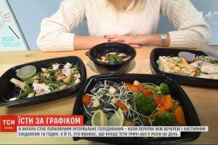 """""""Їж, будь голодним, їж"""": в Україні стає популярним інтервальне голодування"""