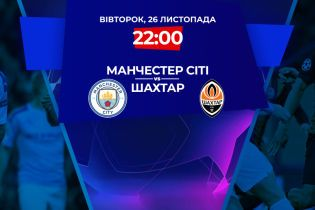 Манчестер Сити - Шахтер - 1:1. Онлайн-трансляция матча Лиги чемпионов