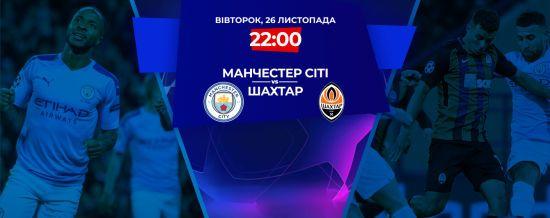 Манчестер Сіті - Шахтар - 1:1. Онлайн-трансляція матчу Ліги чемпіонів