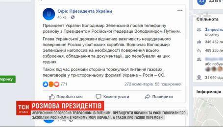 Зеленський поговорив телефоном із Путіним: про що говорили