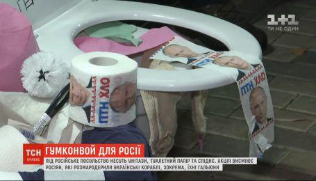 Гуманітарний конвой від України: до посольства РФ активісти принесли унітази та спіднє