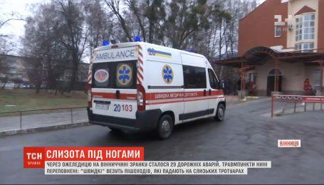 У Вінниці через ожеледицю різко зросла кількість ДТП і травм місцевих