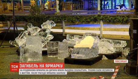 У Люксембурзі дитину на смерть причавила льодова скульптура