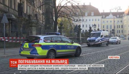 Поліція Німеччини розшукує злодіїв, які поцупили коштовності зі знаменитої скарбниці