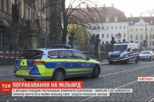 Полиция Германии разыскивает воров, которые украли драгоценности из знаменитой сокровищницы