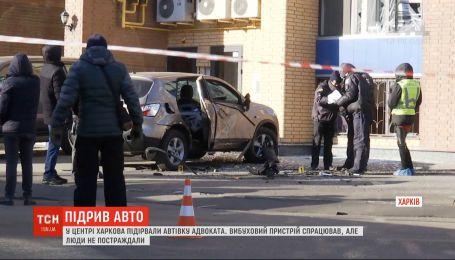 На Харківщині розшукують нападників, які підірвали автомобіль місцевого адвоката