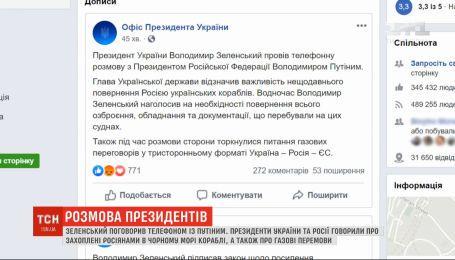 Зеленський поговорив з Путіним про повернення українських кораблів та газові перемовини
