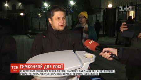 Активисты высмеяли россиян, принеся в посольство РФ унитазы, нижнее белье и туалетную бумагу