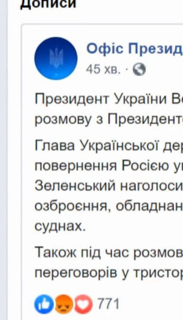 Зеленский поговорил с Путиным о возвращении украинских кораблей и газовых переговорах