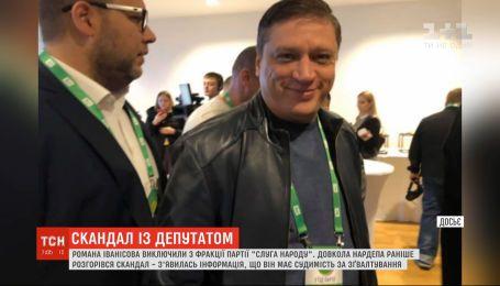 """Більшість меншає: нардеп Роман Іванісов таки покидає лави """"Слуг народу"""""""