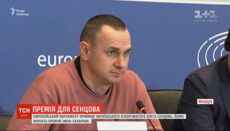 Европейский парламент принимает Олега Сенцова для вручения премии имени Сахарова