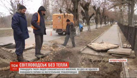 13 тисяч жителів Світловодська досі залишаються без тепла
