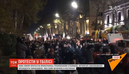 В Тбилиси активисты заблокировали президента Грузии, которая ужинала в ресторане во время митинга