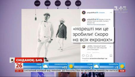 Репер Поліграф Шарікофф і MONATIK записали спільну пісню і зняли кліп