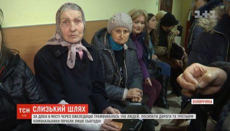 За сутки в Виннице из-за гололеда травмировались 150 человек