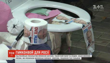 Під посольством РФ влаштували акцію, яка висміює росіян за крадіжку унітазів з українських танкерів