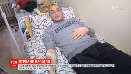 Після весільного застілля у Львові на лікарняне ліжко потрапили 11 гостей