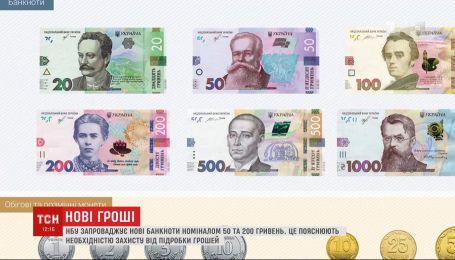 Опять новые деньги: Нацбанк показал, как будут выглядеть банкноты 50 и 200 гривен