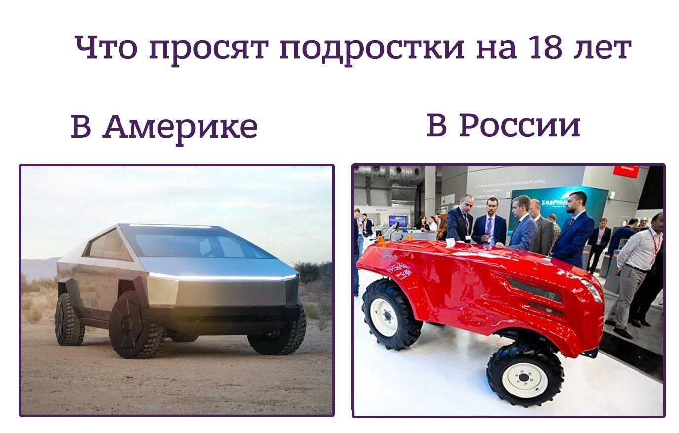 Меми пікап тесла_2