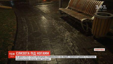 Травматична ожеледиця: мерія Вінниці визнала, що комунальні служби не підготувались до негоди