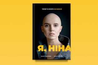В издательстве #книголав выйдет книга журналистки Янины Соколовой о борьбе за жизнь