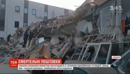 Нищівний землетрус в Албанії забрав життя щонайменше 14 людей